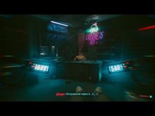 Dino BrainDance (Cyberpunk 2077)