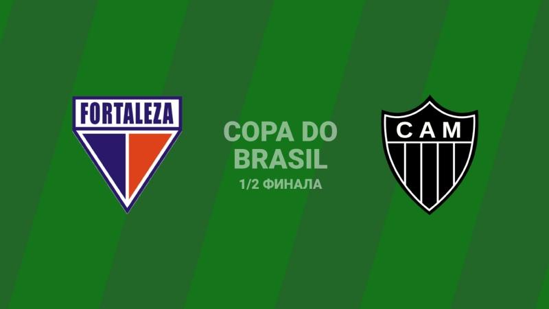 Форталеза Атлетико Минейро Кубок Бразилии 1 2 финала
