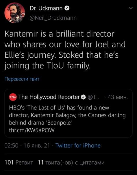 Нил Дракманн, создатель The Last of Us: «Кантемир  блестящий режиссер, который разделяет нашу любовь к приключениям Элли и Джоэла. Рады, что он присоединился к семье The Last of Us»