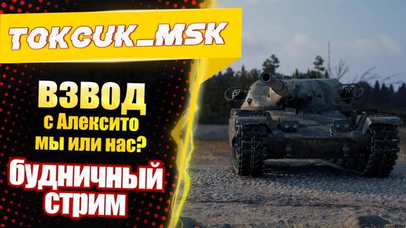 World of Tanks Что может взвод в вечернем рандоме