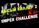Лысый киллер 2 Hitman Sniper Challenge