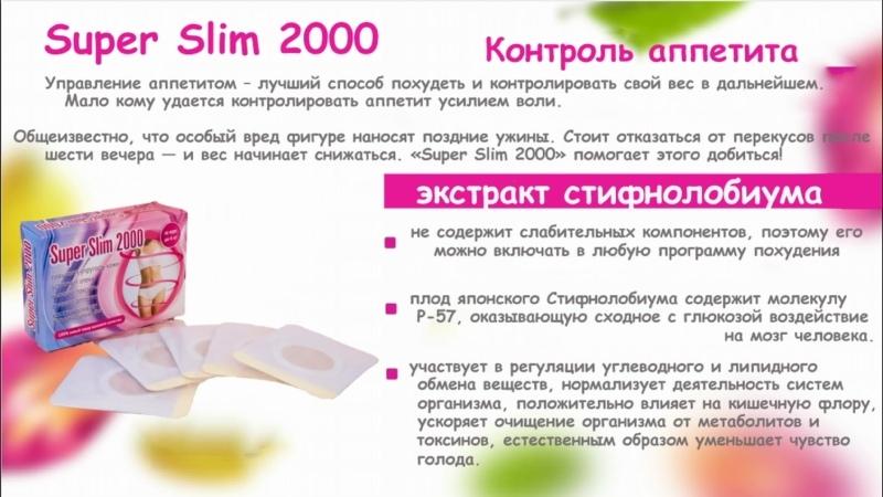 Super Slim 2000 - контроль аппетита