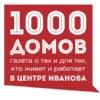 1000 домов