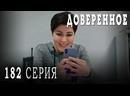 Турецкий сериал Доверенное - 182 серия русская озвучка