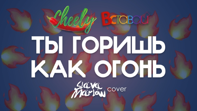 Cheely - Ты горишь как огонь (Slava Marlow cover)
