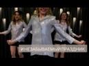 DanceEventShow в стиле великого Гэтсби