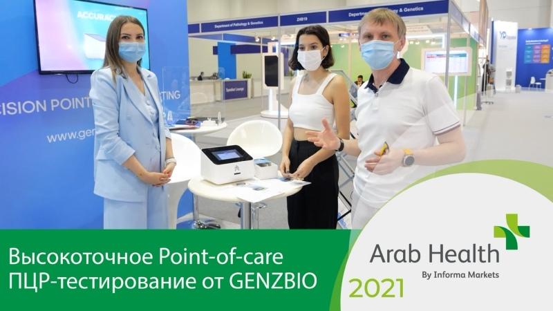 Высокоточное Point of care тестирование на COVID от GENZBIO