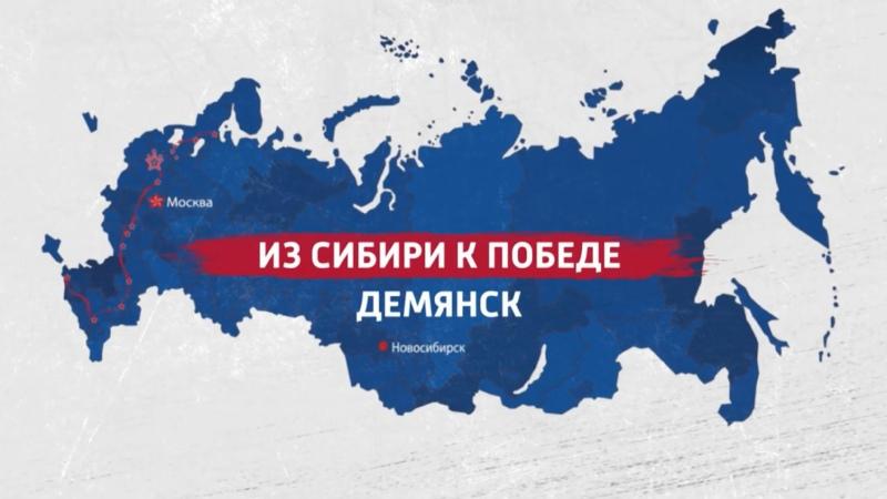 Из Сибири к Победе (2020) - Демянск   Эпизод 9