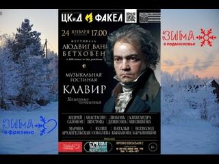 Фестиваль к 250-летию со дня рождения Людвига Ван Бетховена.