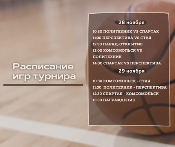 Турнир Дальнего Востока по баскетболу среди смешанных команд «MI