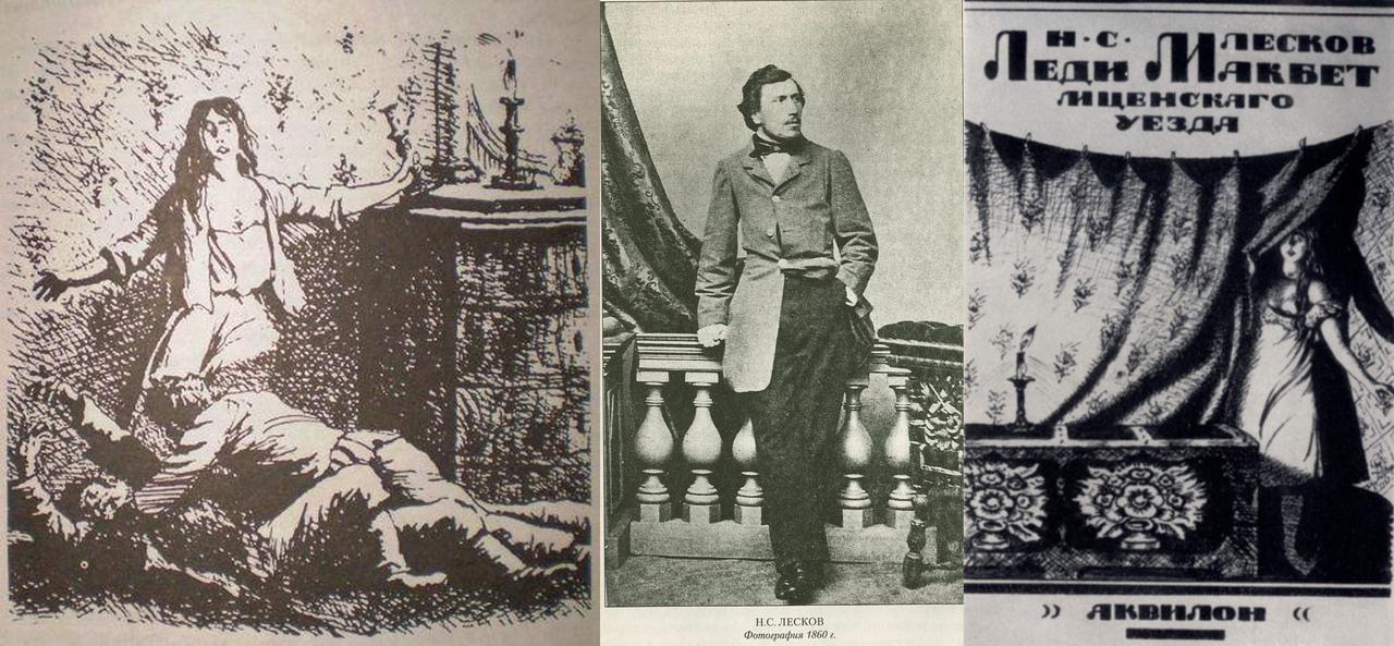 «Леди Макбет Мценского уезда» 1865