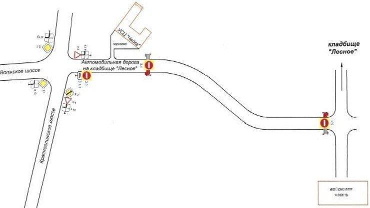 На_заметку: В субботу 30 января в Самаре ограничат движение из-за спортивных...