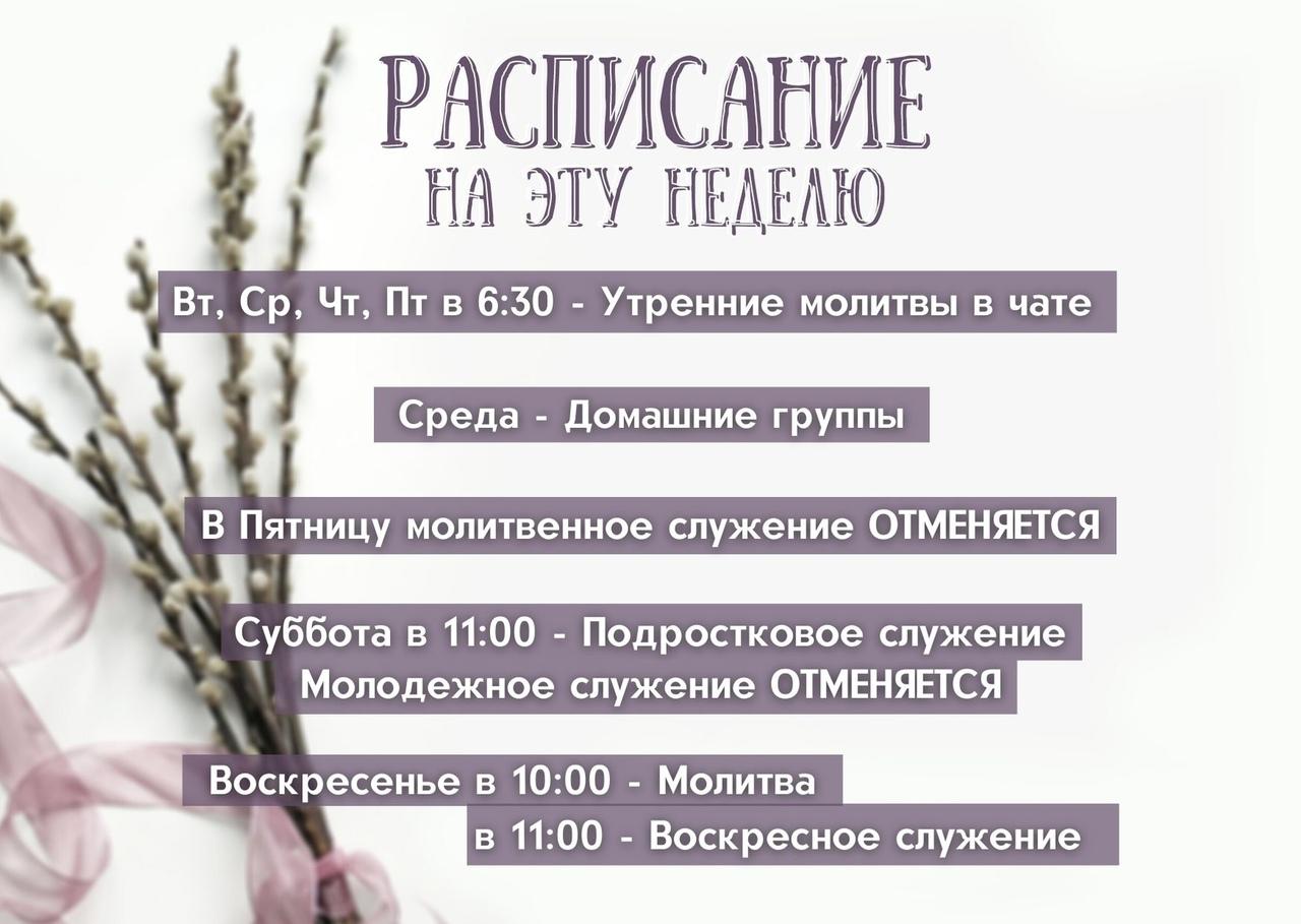 Расписание на неделю<ins></ins>
