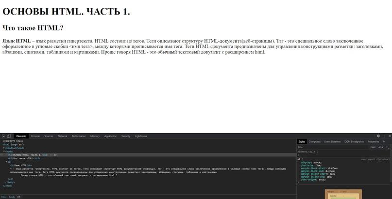 пример отображения гипертекста в браузере