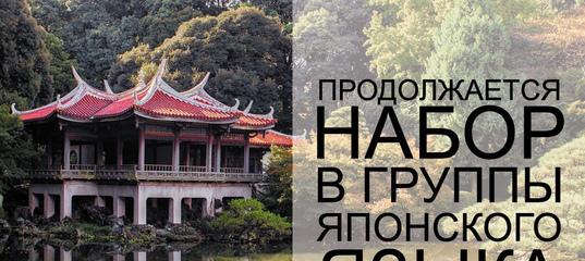 Открыт набор в группы японского языка для начинающих! - Центр восточных языков
