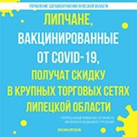 Вакцинировавшиеся от COVID-19 получат скидку  в крупных торговых сетях Липецкой области