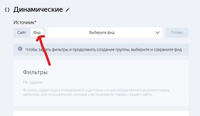 Яндекс.Директ., изображение №8