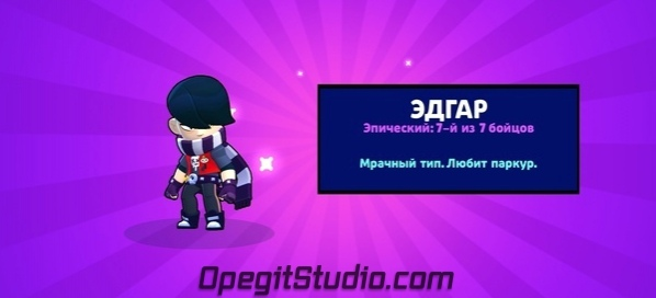 Мрачный тип. Любит паркур. #BS@supercell_studio