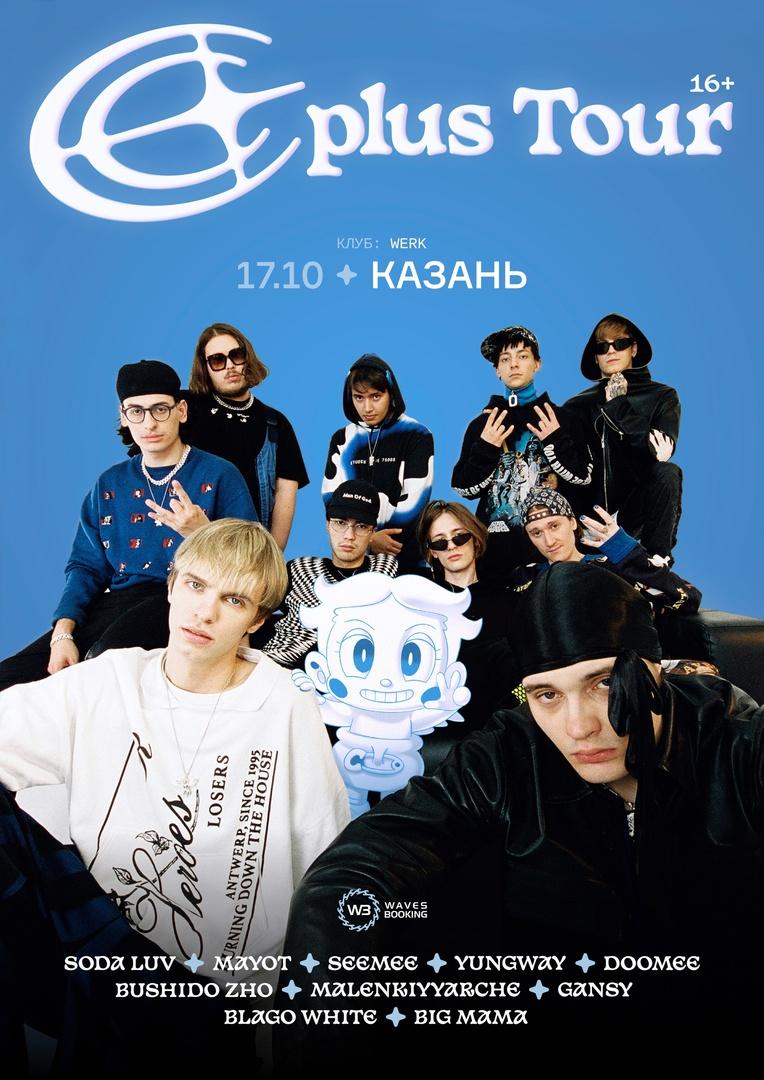 Афиша Казань CPLUS TOUR / 17.10, КАЗАНЬ WERK