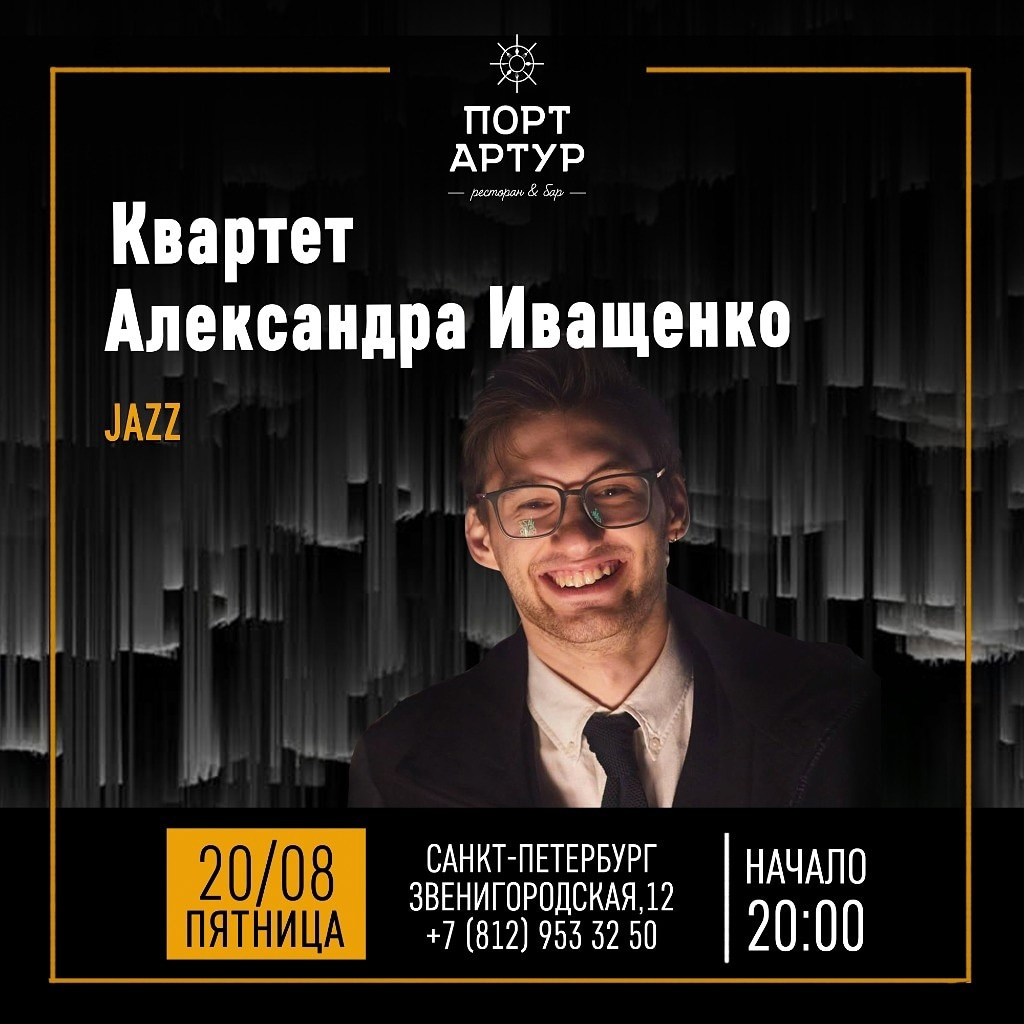 20.08 Квартет Александра Иващенко в Порт-Артур!