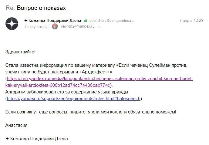 Скриншот письма от техподдержки «Яндекс.Дзен»