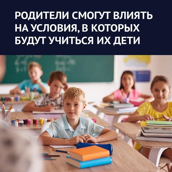 Ученики, родители и педагоги будут решать, какой станет их школа ????    Президент России Владимир... [читать продолжение]