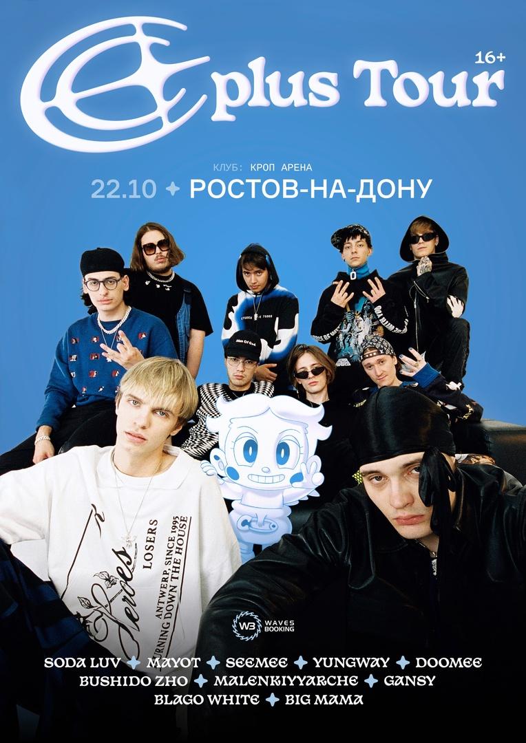 Афиша Ростов-на-Дону CPLUS TOUR / 22.10, РОСТОВ КРОП ARENA
