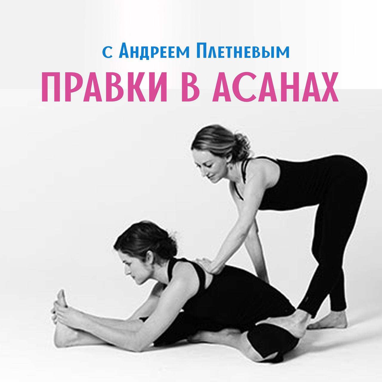 Афиша 25-26 сентября / ПРАВКИ В АСАНАХ