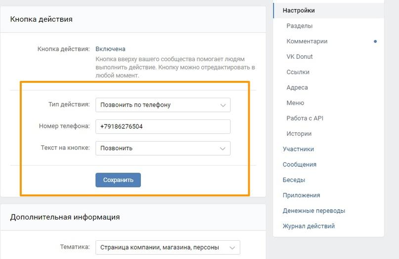 Настройка кнопки действия в Вконтакте
