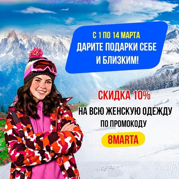 С 1 ПО 14 МАРТА ДАРИМ СКИДКУ 10%