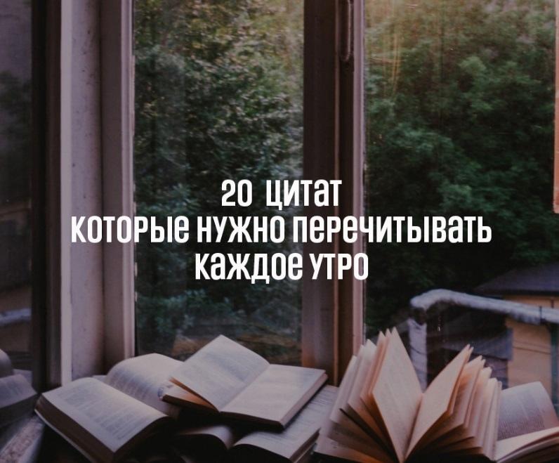 20 цитат, которые нужно перечитывать каждое утро.