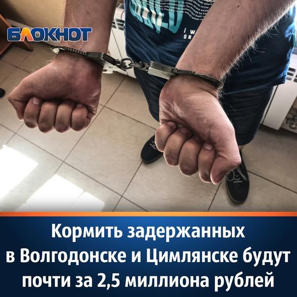 МВД потратит почти 1,5 миллиона рублей на еду для задержа...