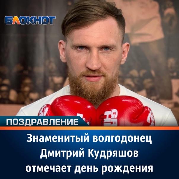 26 октября титулованный спортсмен и депутат Волгод...