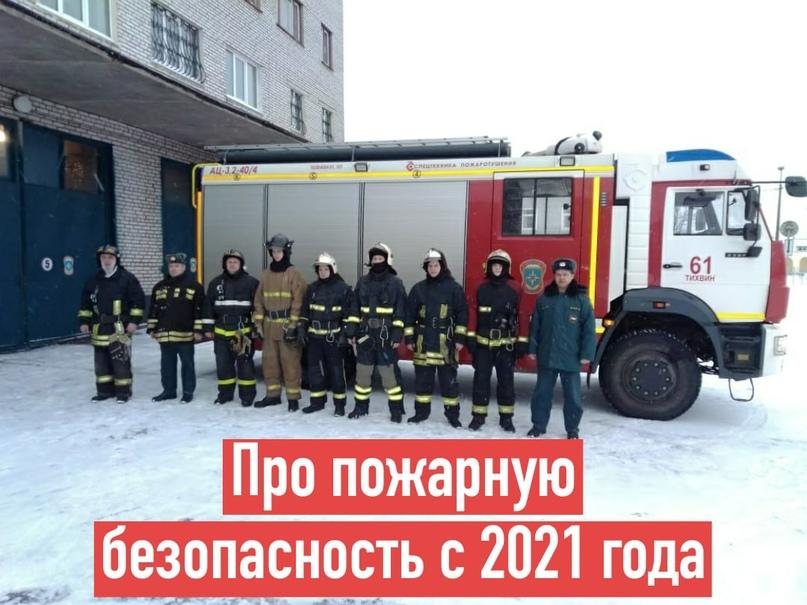 Для россиян в 2021 году введут новые штрафы и запреты в части пожарной безопасности 🔥