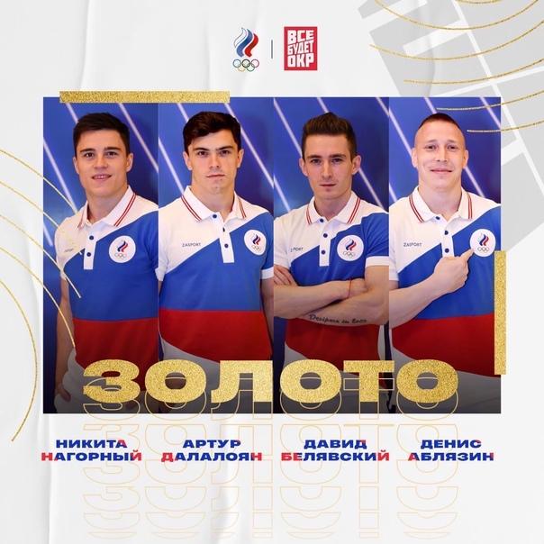 Только что российская команда взяла золото в командной борьбе по спортивной гимнастике