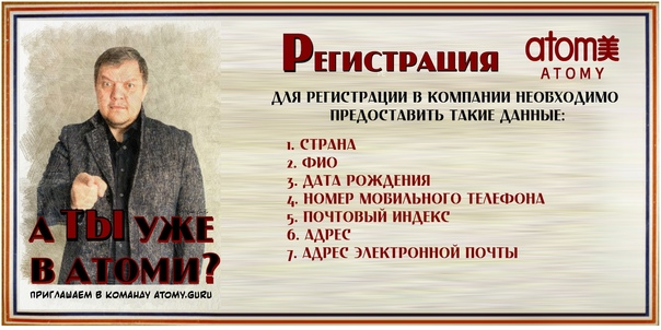 Алексей Орлов: Регистрация в АТОМИ