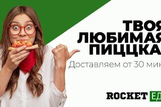 Red Rocket Hall Вятские Поляны