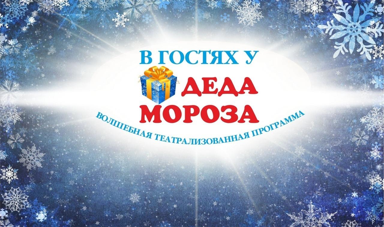 """Афиша Уфа """"В гостях у Дедушки Мороза"""""""