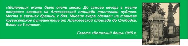 170 лет Самарской губернии, изображение №7