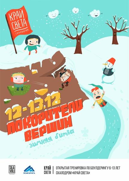 """12-13 декабря состоятся наши традиционные """"Покорители вершин""""!"""