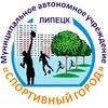 """МАУ """"Спортивный город"""" (Липецк)"""