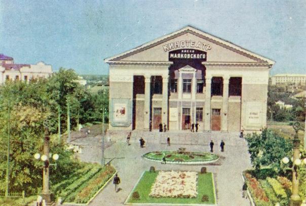 Ретроспектива. Омск. 1960 г. Кинотеатр им. Маяковского....