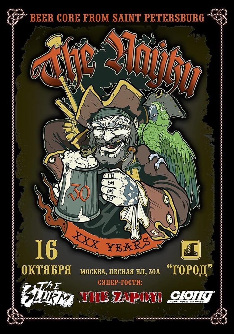 Афиша Москва 16.10 / XXX-летие группы The Пауки / Москва