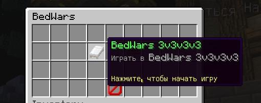 Сборка BedWars 1.8.X - 1.16+ (Квесты , Награды , 4 режима игры, 24 красивейших арены), image #23