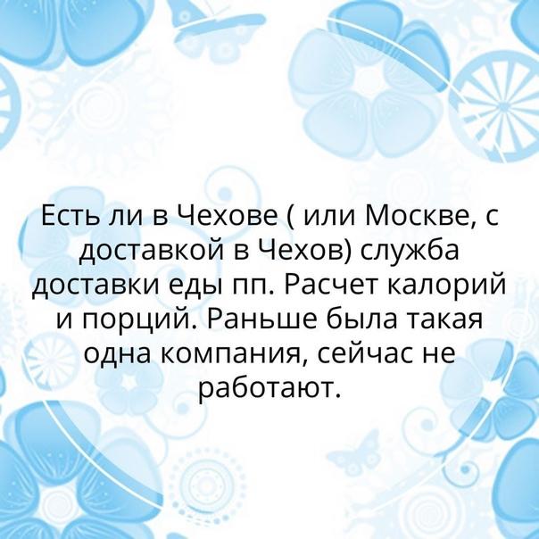 Есть ли в Чехове ( или Москве,с доставкой в Чехов)...