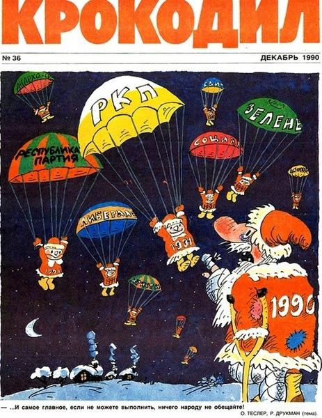 «Советская сатирическая печать». Издание 1963 г., изображение №9
