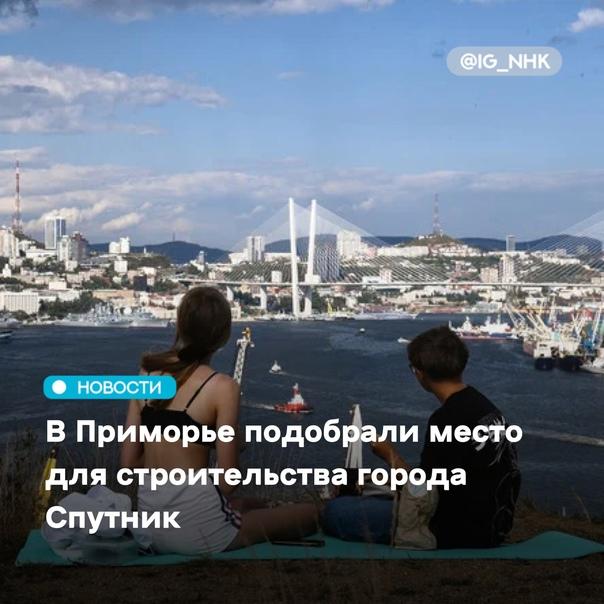 В Приморском крае подобрали участок для строительства гор...