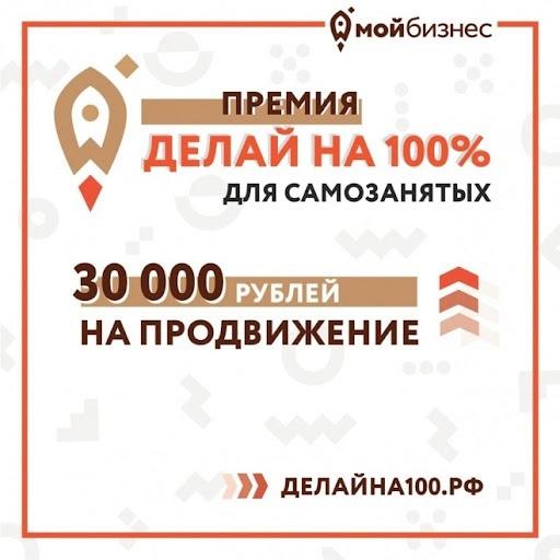 Первые победители премии «Делай на 100%» для самозанятых получили сертификаты по 30 000 рублей