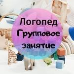 Развитие речи с Логопедом