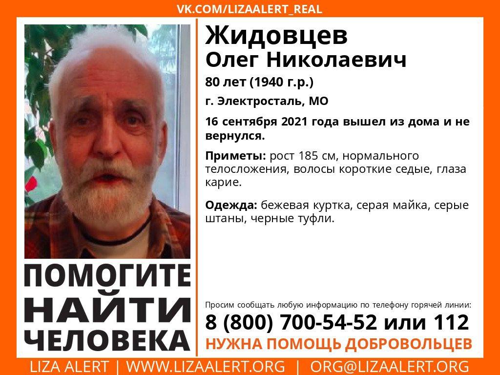 Внимание! Помогите найти человека! Пропал #Жидовцев Олег Николаевич, 80 лет, г